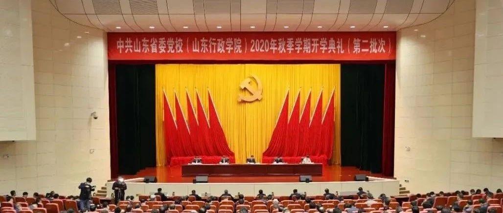 王可在省委党校(山东行政学院)2020年秋季学期开学典礼(第二批次)上强调 领导干部要带头做到政治过硬