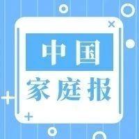 中国家庭报 | 10月26日刊发 汶上县:16支志愿服务队接单上门