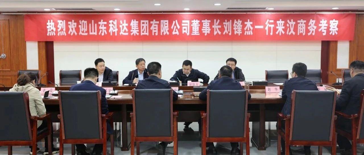 山东科达集团有限公司董事长刘锋杰一行来汶商务考察