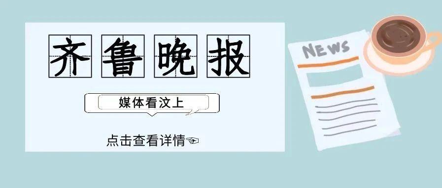 齐鲁晚报 | 10月29日刊发 汶上县郭楼卫生院:开展义诊方便群众家门口看病就医