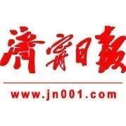济宁日报 | 10月29日刊发 汶上县中医院:浓浓敬老情 情暖重阳节