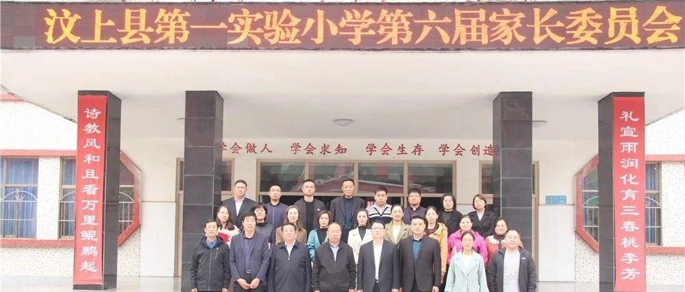 家校合力 共育未来 汶上县第一实验小学召开第六届家长委员会会议