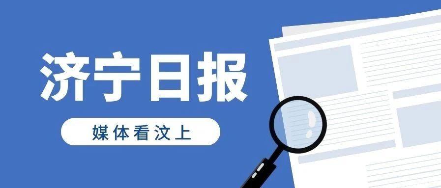 济宁日报头版   2月20日刊发 汶上县57家规上企业复工复产