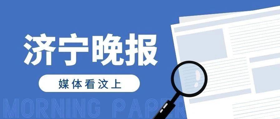 济宁晚报   2月18日刊发 汶上县疾控中心:你守护我 我温暖你