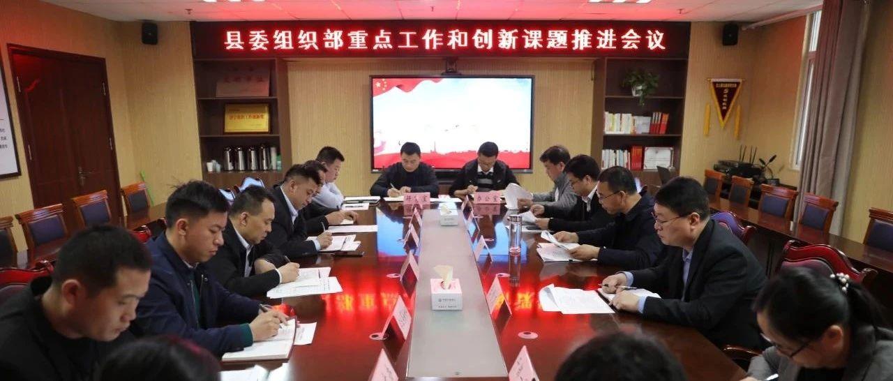 县委组织部重点工作和创新课题推进会议召开