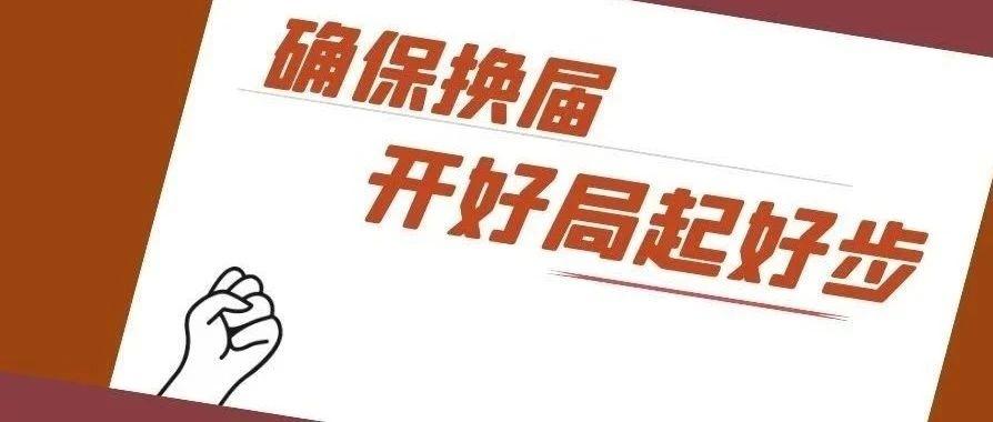 仲组轩:全面贯彻落实党中央部署要求 为确保换届开好局起好步提供坚强组织保证