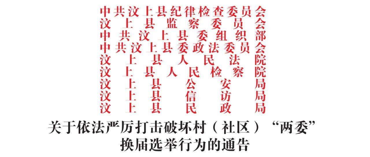 关于依法严历打击破坏村(社区)两委 换届选举行为的通告