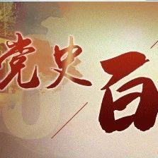 【党史百年】4月12日