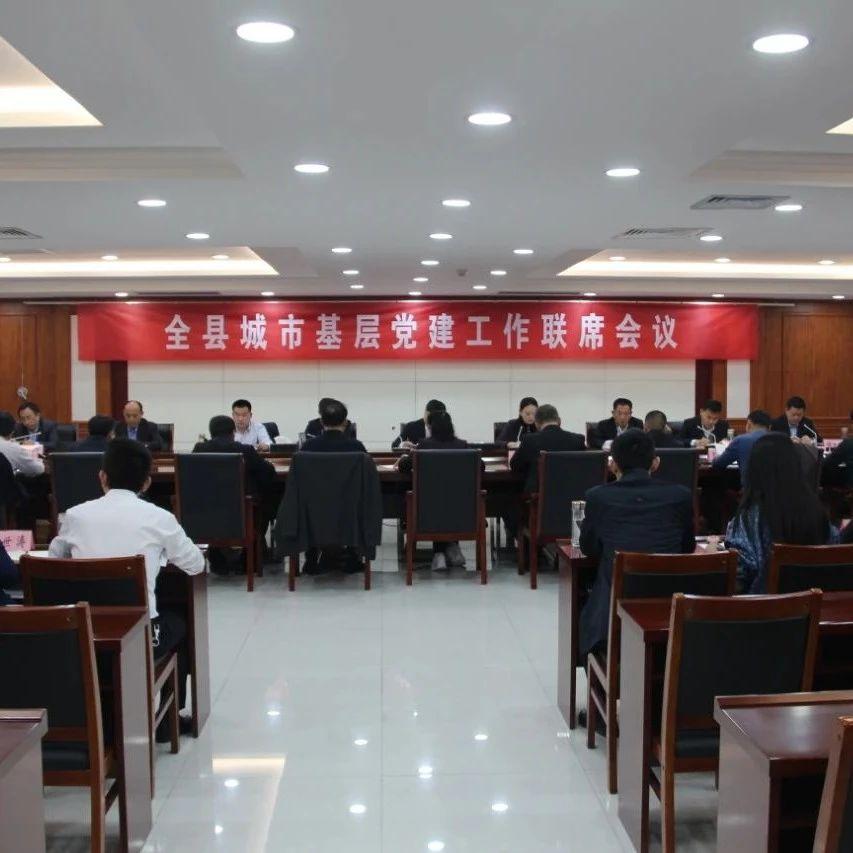 全县城市基层党建工作联席会议召开