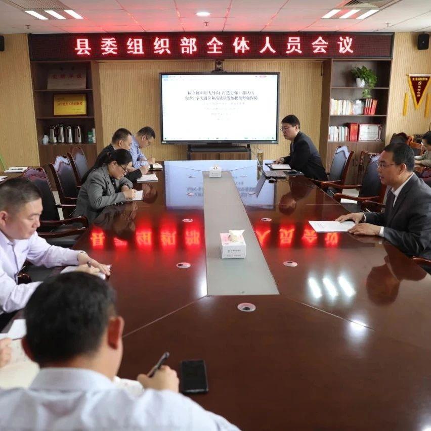 县委组织部召开全体人员会议传达贯彻市县会议精神