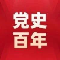 【党史百年天天读】4月12日